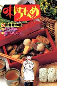 味いちもんめ (9) 電子書籍版