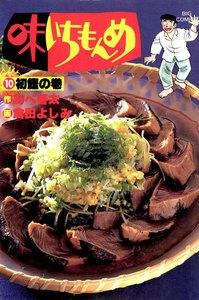 味いちもんめ (10) 電子書籍版