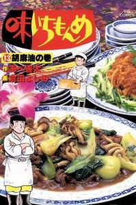 味いちもんめ (13) 電子書籍版