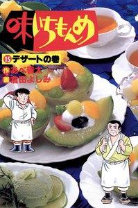 味いちもんめ (15) 電子書籍版