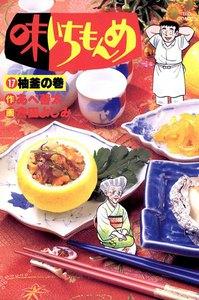 味いちもんめ (17) 電子書籍版