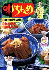 味いちもんめ (18) 電子書籍版