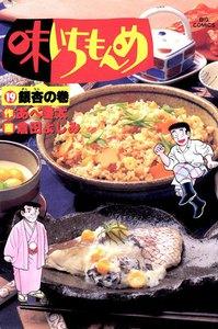 味いちもんめ (19) 電子書籍版
