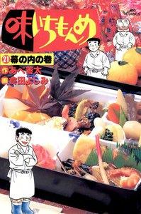 味いちもんめ (21) 電子書籍版