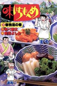 味いちもんめ (25) 電子書籍版