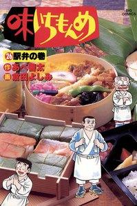 味いちもんめ (26) 電子書籍版