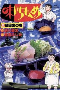 味いちもんめ (27) 電子書籍版