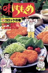 味いちもんめ (30) 電子書籍版