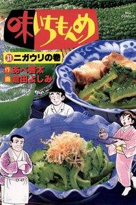 味いちもんめ (31) 電子書籍版