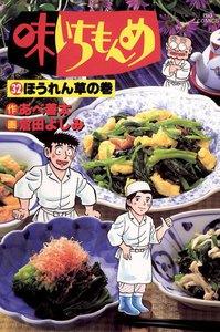 味いちもんめ (32) 電子書籍版