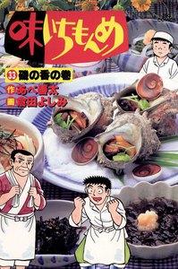 味いちもんめ (33) 電子書籍版