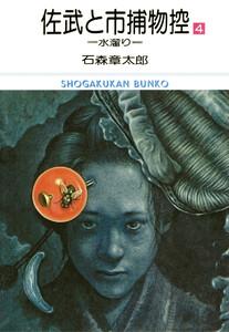 佐武と市捕物控 ビッグコミック版 (4) 電子書籍版