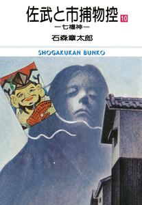 佐武と市捕物控 ビッグコミック版 (10) 電子書籍版