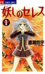 妖しのセレス (1) 電子書籍版