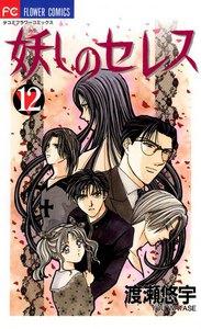 妖しのセレス (12) 電子書籍版