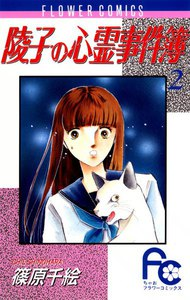 陵子の心霊事件簿 (2) 電子書籍版