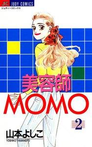 美容師MOMO (2) 電子書籍版
