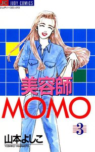 美容師MOMO (3) 電子書籍版