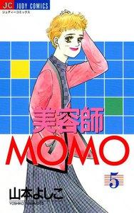 美容師MOMO (5) 電子書籍版