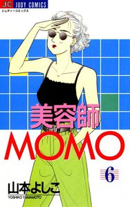 美容師MOMO (6) 電子書籍版