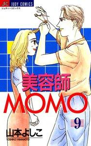 美容師MOMO (9) 電子書籍版