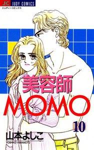 美容師MOMO (10) 電子書籍版