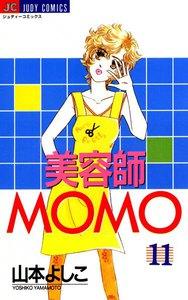 美容師MOMO (11) 電子書籍版