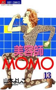 美容師MOMO (13) 電子書籍版