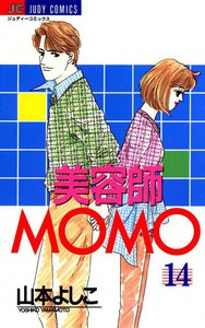 美容師MOMO (14) 電子書籍版