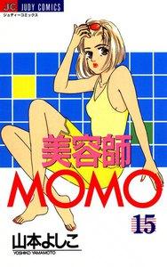 美容師MOMO (15) 電子書籍版