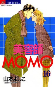 美容師MOMO (16) 電子書籍版