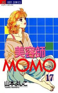 美容師MOMO (17) 電子書籍版