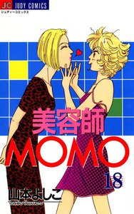 美容師MOMO (18) 電子書籍版