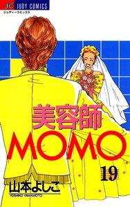 美容師MOMO (19) 電子書籍版