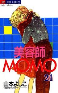 美容師MOMO (21) 電子書籍版