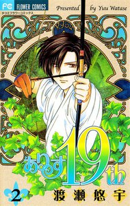 ありす19th (2) 電子書籍版