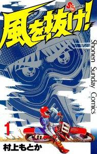 表紙『風を抜け!(全13巻)』 - 漫画