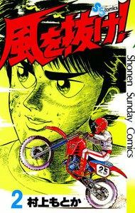風を抜け! (2) 電子書籍版