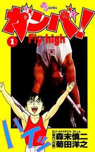 ガンバ! Fly high (1) 電子書籍版