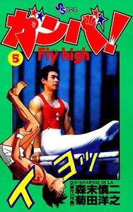 ガンバ! Fly high (5) 電子書籍版
