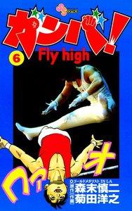 ガンバ! Fly high (6) 電子書籍版