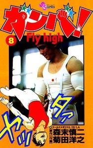 ガンバ! Fly high (8) 電子書籍版