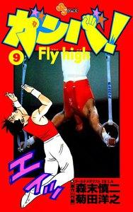 ガンバ! Fly high (9) 電子書籍版
