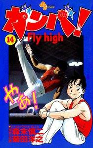 ガンバ! Fly high (14) 電子書籍版