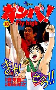 ガンバ! Fly high (18) 電子書籍版
