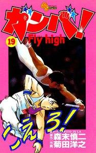 ガンバ! Fly high (19) 電子書籍版