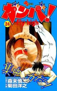 ガンバ! Fly high (24) 電子書籍版