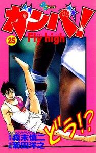 ガンバ! Fly high (25) 電子書籍版