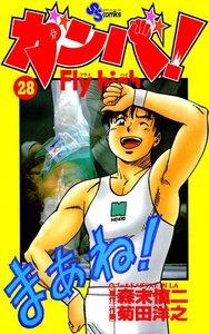 ガンバ! Fly high (28) 電子書籍版