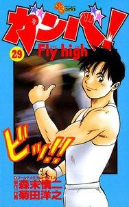 ガンバ! Fly high 29巻